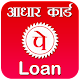 Download Aadhar Card Loan For PC Windows and Mac