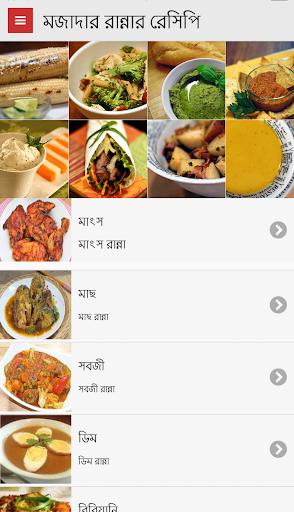 Bangla Recipe বাংলা রেসিপি