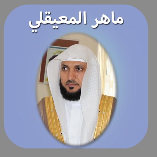 Maher Al Muaiqly Quran Audio