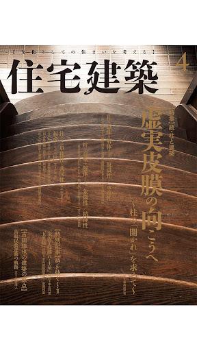 隔月刊住宅建築(じゅうたくけんちく)