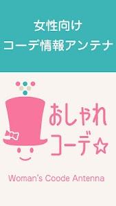 おしゃれコーデAntenna screenshot 2