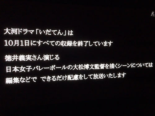 大河ドラマ『いだてん』あれこれ。