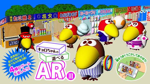 キョロちゃんの遊べるAR III チョコボール箱で遊ぶゲーム