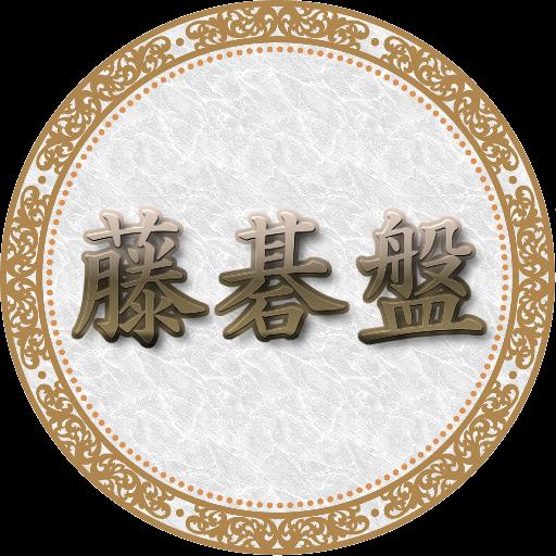 FujiGoban Free 棋類遊戲 App LOGO-APP開箱王