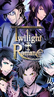 Twilight Romance(Français)- screenshot thumbnail