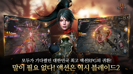 블레이드2 for kakao APK screenshot thumbnail 12