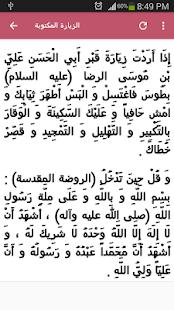 زيارة الامام الرضا - náhled