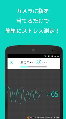 ストレススキャン ストレスチェックアプリの決定版!のおすすめ画像2