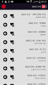 סופר-סופר screenshot 3