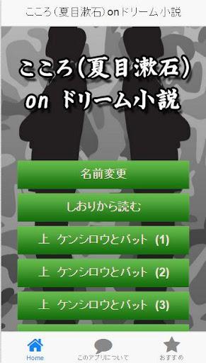 夏目漱石のこころを読破する!小説名前変換アプリ