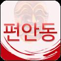 펀안동 icon