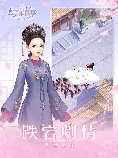 藍顏清夢——穿越清朝當皇妃 screenshot 8
