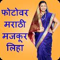 Write Marathi Text On Photo icon