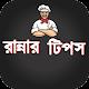 রান্নার টিপস - Cooking Tips APK
