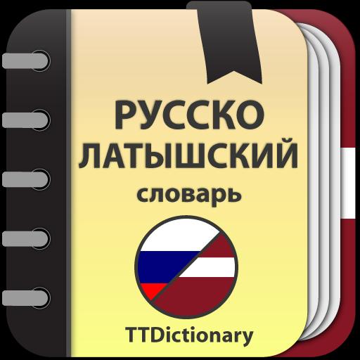 Русско-латышский и Латышско-русский офлайн словарь APK