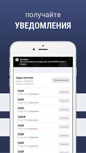 免費下載遊戲APP|Штрафы ГИБДД официальные (ПДД) app開箱文|APP開箱王