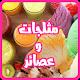 مثلجات و عصائر منزليه بدون نت (app)