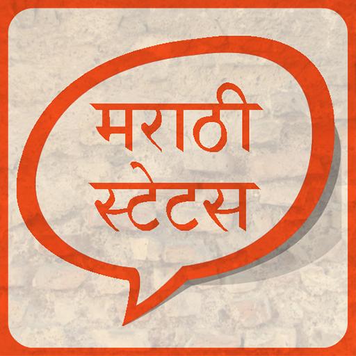 娛樂App|Marathi Status LOGO-3C達人阿輝的APP