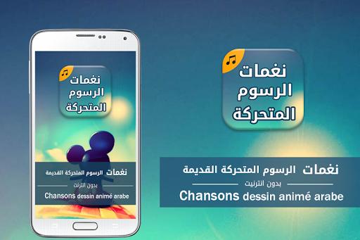 Chansons dessin animé arabe