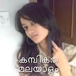 കമ്പികത മലയാളം kambikatha malayalam APK
