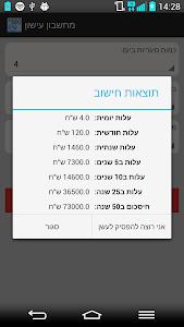הפסקת עישון - מחשבון סיגריות screenshot 3