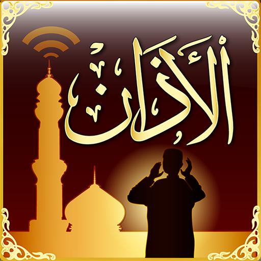 fajr azan audio mp3 download