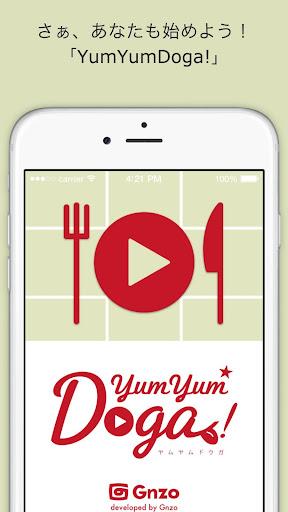 玩免費生活APP|下載動画と地図のグルメガイド YumYumDoga! app不用錢|硬是要APP