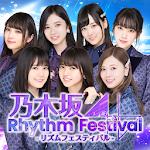 乃木坂46リズムフェスティバル 1.13.2