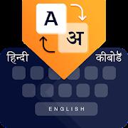 Hindi Keyboard, English to Hindi Translator Typing