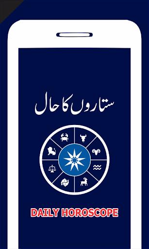 Daily Horoscope In Urdu & Eng.  screenshots 1