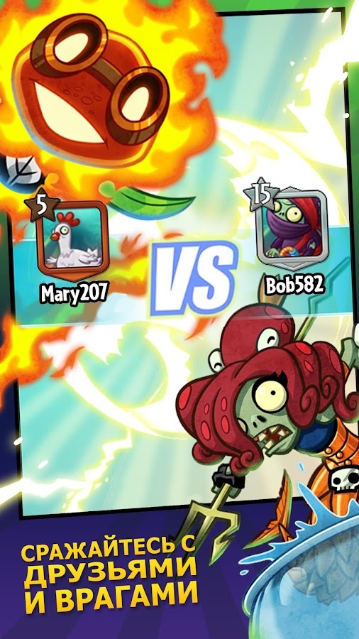 Ключ Plants Vs Zombies Zip