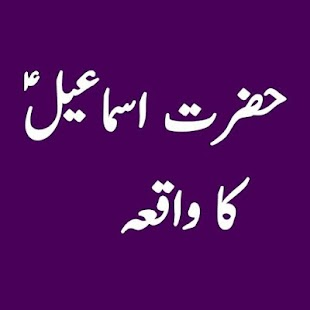 Hazrat Ismail AS ka Waqya - náhled