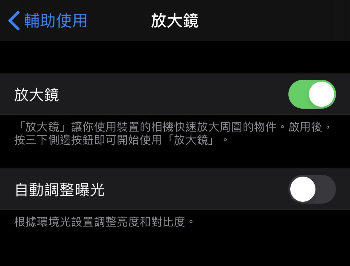 iPhone 隱藏功能 2020 小技巧