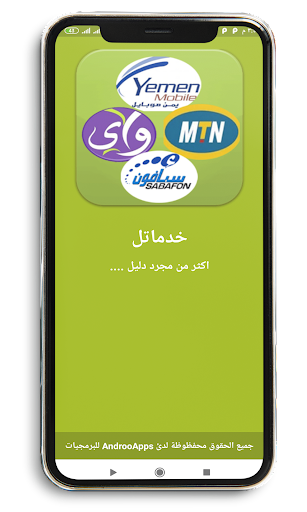 Yemen Mobile Services Company ss1