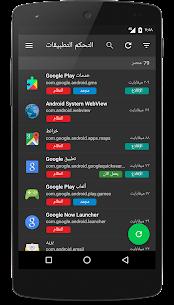 تحميل تطبيق SD Maid Pro لتنظيف وتسريع هاتفك الأندرويد آخر إصدار 4