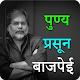 Download Punya Prasun Bajpai ✓ For PC Windows and Mac