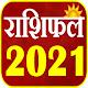 Rashifal 2021 - राशि भविष्यफल Download for PC Windows 10/8/7
