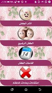 العناية الصحية (MOM AND BABY) - náhled