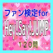 ファン検定for Hey!Say!JUMP