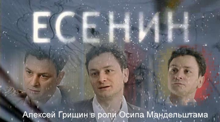 Фильмография сериал ЕСЕНИН сайт ГРИШИН.РУ