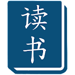 DuShu - Read & Learn Chinese Icon