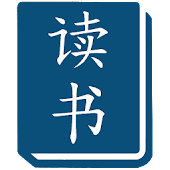 DuShu - Read & Learn Chinese
