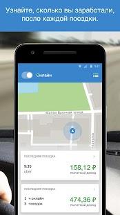 скачать приложение убер для водителя