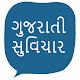 Gujarati Good Morning Message Download on Windows
