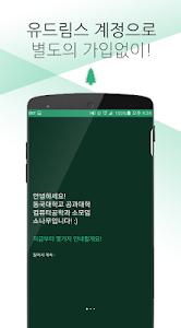 동국대학교 컴퓨터공학과 소나무 screenshot 1