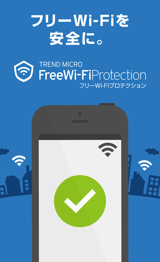 Public WiFi Protection- screenshot