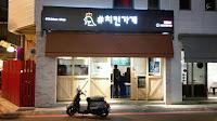 Chichen Shop 韓式炸雞專賣店