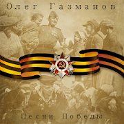 Олег Газманов - Песни Победы