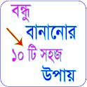 বন্ধু বানানোর ১০ টি সহজ উপায় icon