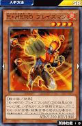 E・HEROブレイズマン